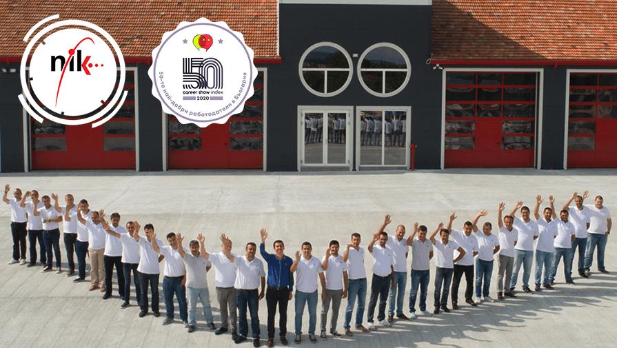 НИК сред 50-те най-добри работодатели на България