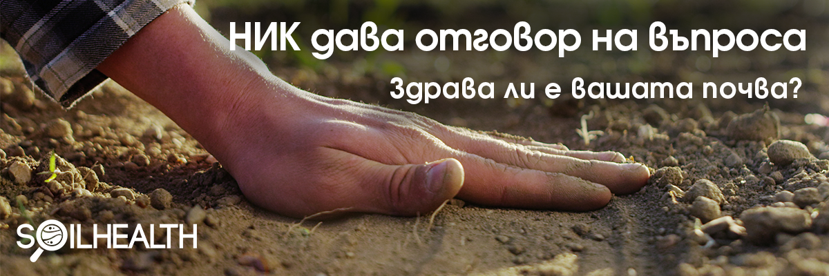 НИК дава отговор на въпроса: Здрава ли е вашата почва?